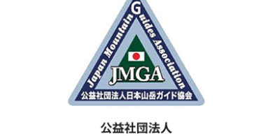 JMGA 熊野大杉谷ガイド協会