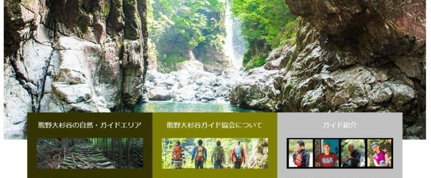 熊野大杉谷ガイド協会 WEB