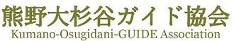 熊野大杉谷ガイド協会